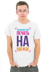 Футболка Печать на одежде | Printing on clothes