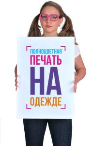 Постер Печать на одежде | Printing on clothes